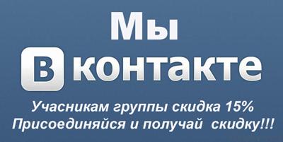Эвакуатор в Контакте